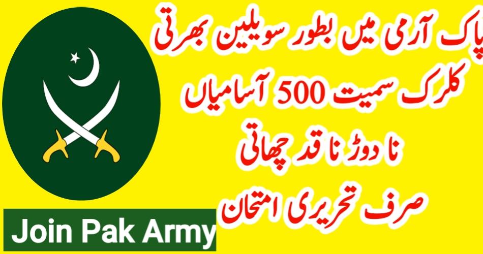 Pak Army Civilian jobs, August 2019