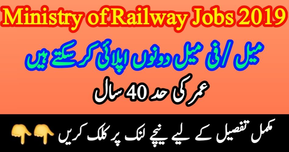 New Vacancies in Pakistan Railway