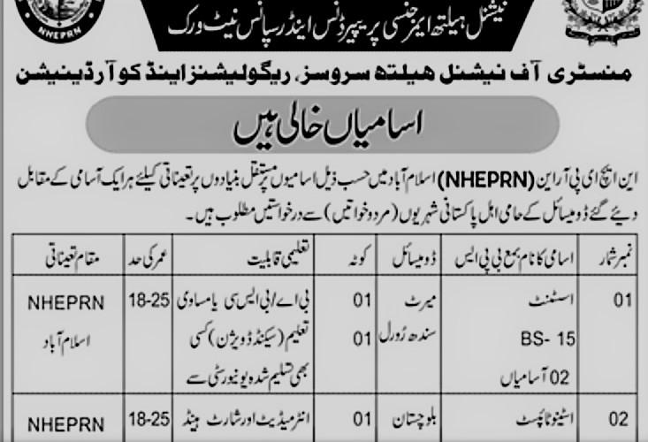 Vacancies in NHEPRN-National-Health-Emergency-Preparedness-Response-Network-