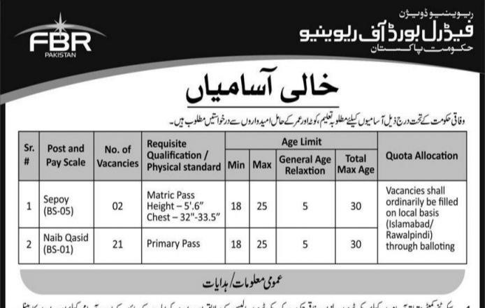 Photo of FBR Jobs 2020 Sepoy & Naib Qasid Vacancies in Federal Board of Revenue