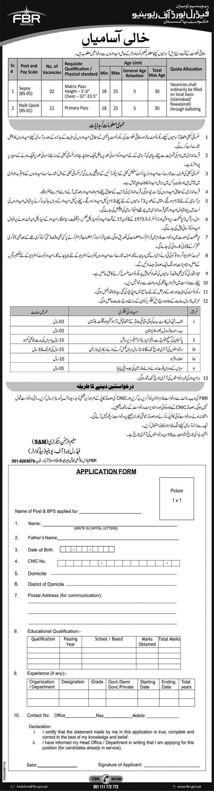 FBR Jobs 2020 Sepoy & Naib Qasid Vacancies
