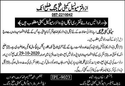Legal-Advisor-Jobs-2020-in-Municipal-Committee-Attock
